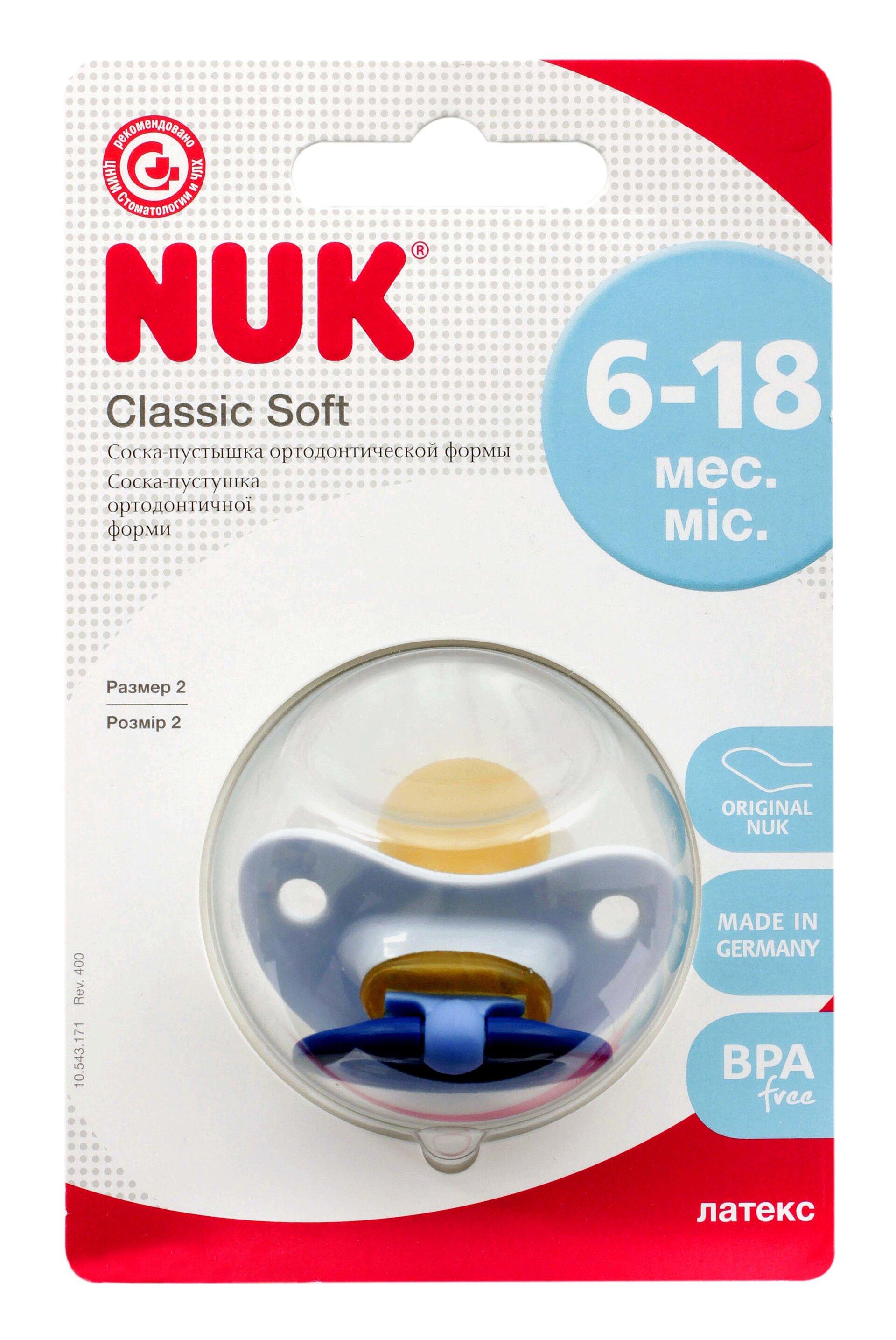"""Пустышка-соска """"Classic Soft"""" светло-голубая ортодонтическая с 6-18 мес. 1 шт. латекс NUK (Нук) - фото pic_03a8cfb750837375f1ce4e6d0af19cb1_1920x9000_1.jpg"""