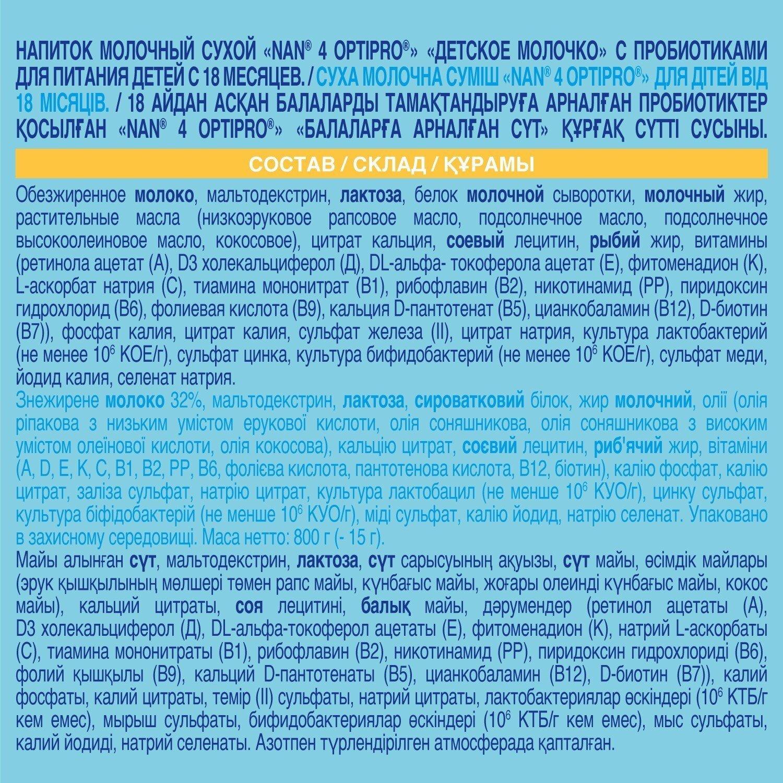 Молочко NAN 4 800г с 18месяцев (НАН Оптипро) - фото pic_691d2ccb0cfe1b4884d222572e638af0_1920x9000_1.jpg