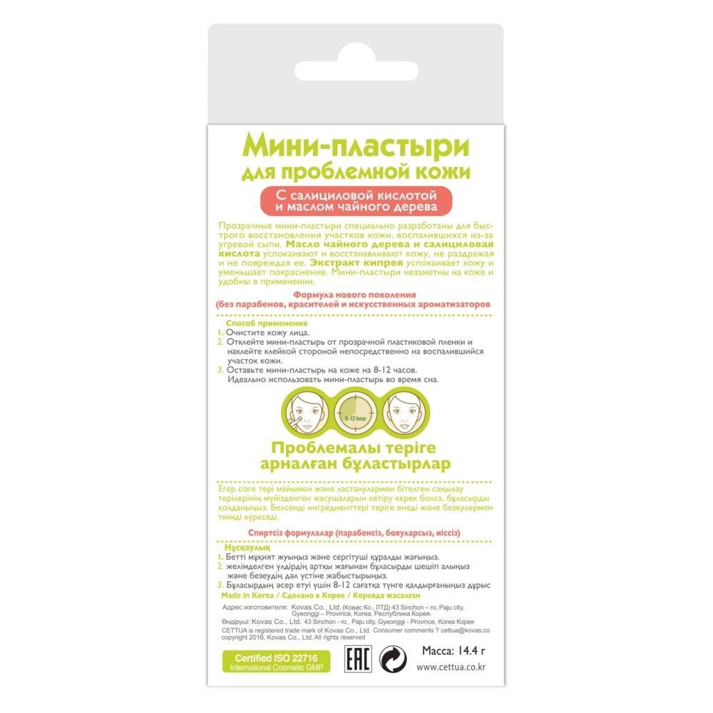 Мини-пластыри Cettua от угревой сыпи с Салициловой кислотой и экстрактом зеленого чая, 36 шт - фото pic_6df4fa8af3efacee1692fe84b7c4455e_1920x9000_1.jpg