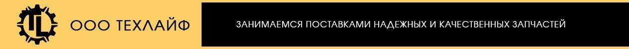 ООО Техлайф