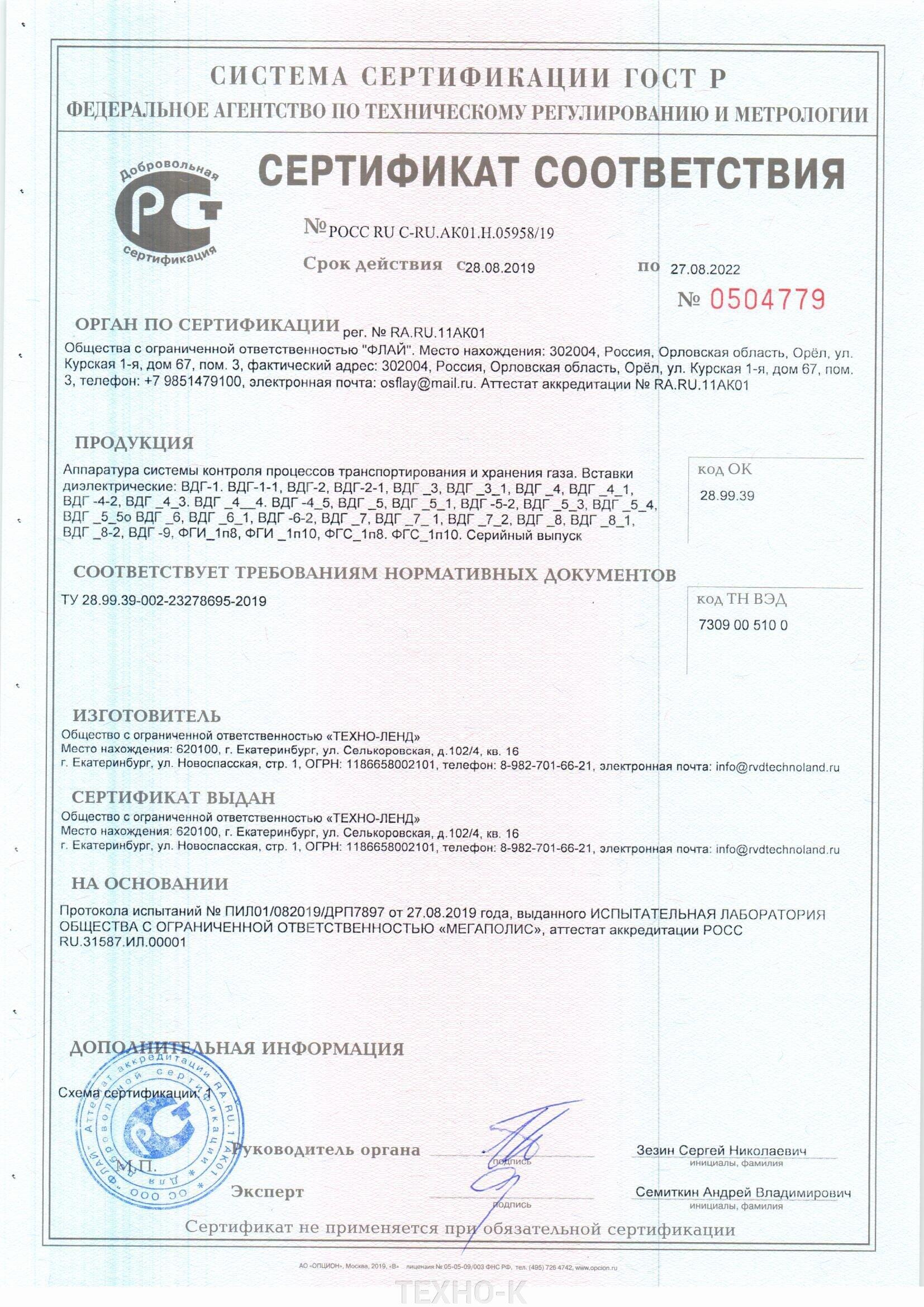 ТЕХНО-ЛЕНД - фото pic_ca1d9f932255fcf4bb756b8b5a799e14_1920x9000_1.jpg
