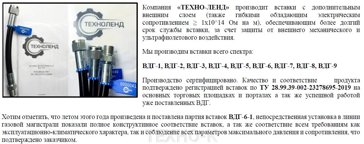 Вставки диэлектрические (ВДГ, ФГИ) - фото pic_2913537f9def4809d01fa6aef8f47759_1920x9000_1.png