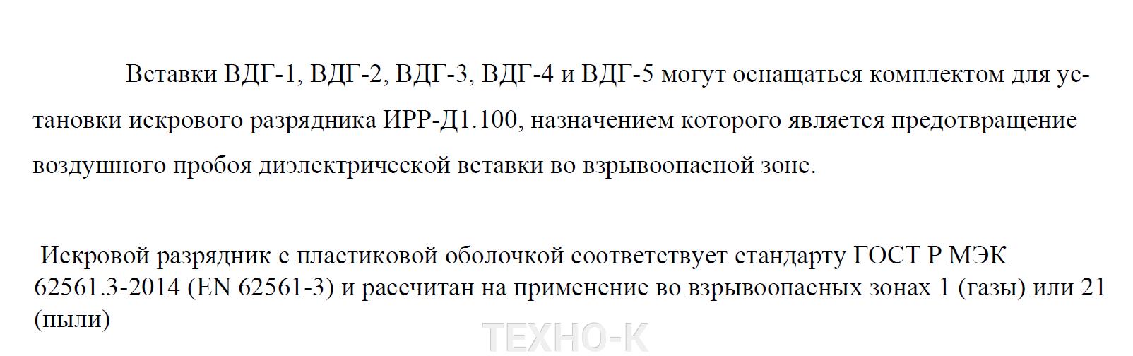 Вставки диэлектрические (ВДГ, ФГИ) - фото pic_57f2a058df16b704021df3bfa675915f_1920x9000_1.png
