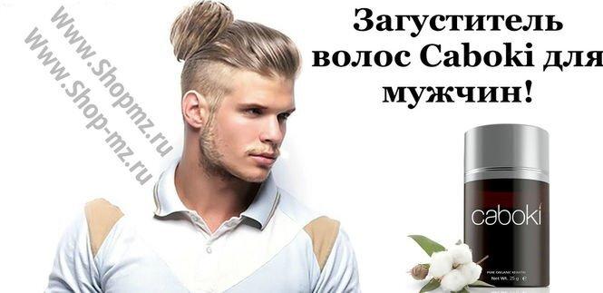Загуститель волос Кабоки Белый (25 гр)