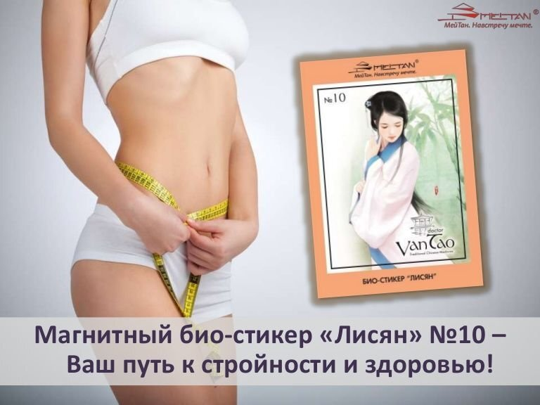 Био-стикер «Лисян» №10 (для контроля и снижения веса)
