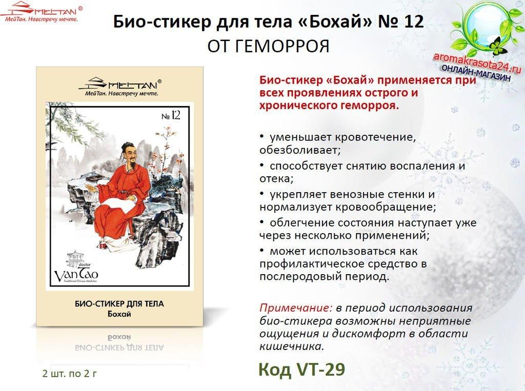 Био-стикер для тела «Бохай» №12 (от геморроя)
