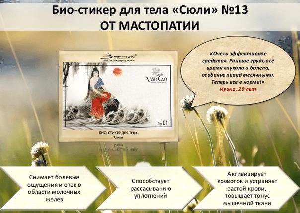 Био-стикер для тела «Сюли» №13 от мастопатии