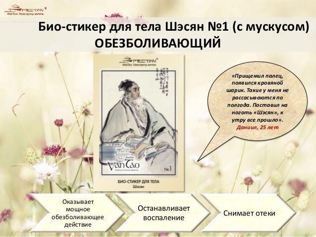 Био-стикер для тела «Шэсян» №1 (с мускусом) обезболивающий