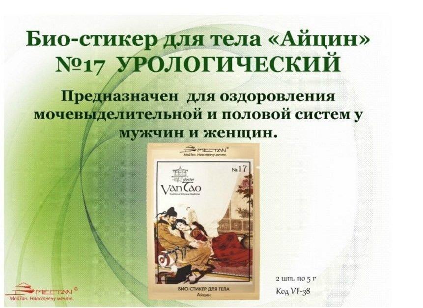 Био-стикер №17 «Айцин» для тела (Урологический)