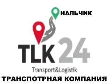 Транспортная компания официальный сайт нальчик группа компаний чистый город волгоград официальный сайт