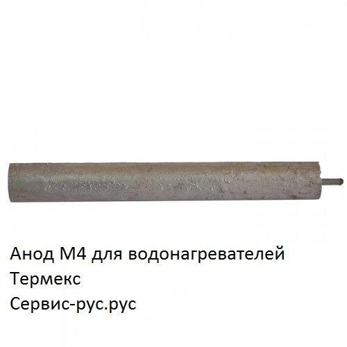 Анод магниевый для водонагревателей М4 - фото pic_a467c9b1f3ea017_1920x9000_1.jpg