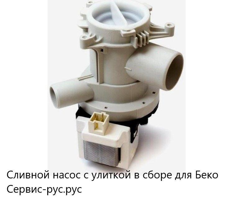 Насос (помпа) к стиральным машинам Беко Beko с улиткой в сборе - фото pic_2515b1621d3d5bf_1920x9000_1.jpg