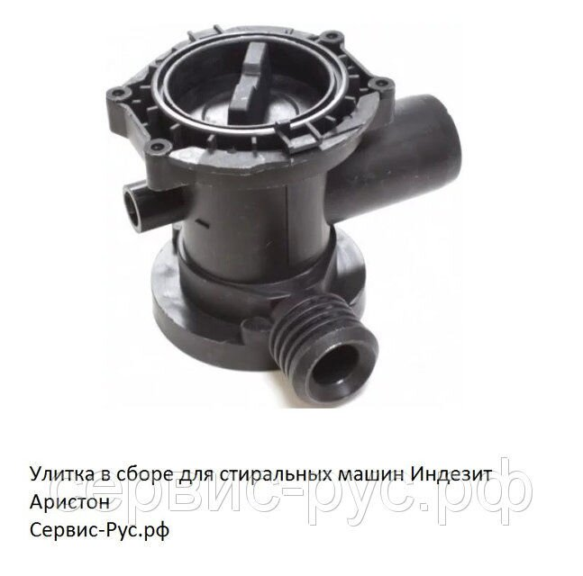 Улитка + монетоуловитель для Индезит Аристон - фото pic_ed64deb1c0eb70c_1920x9000_1.jpg