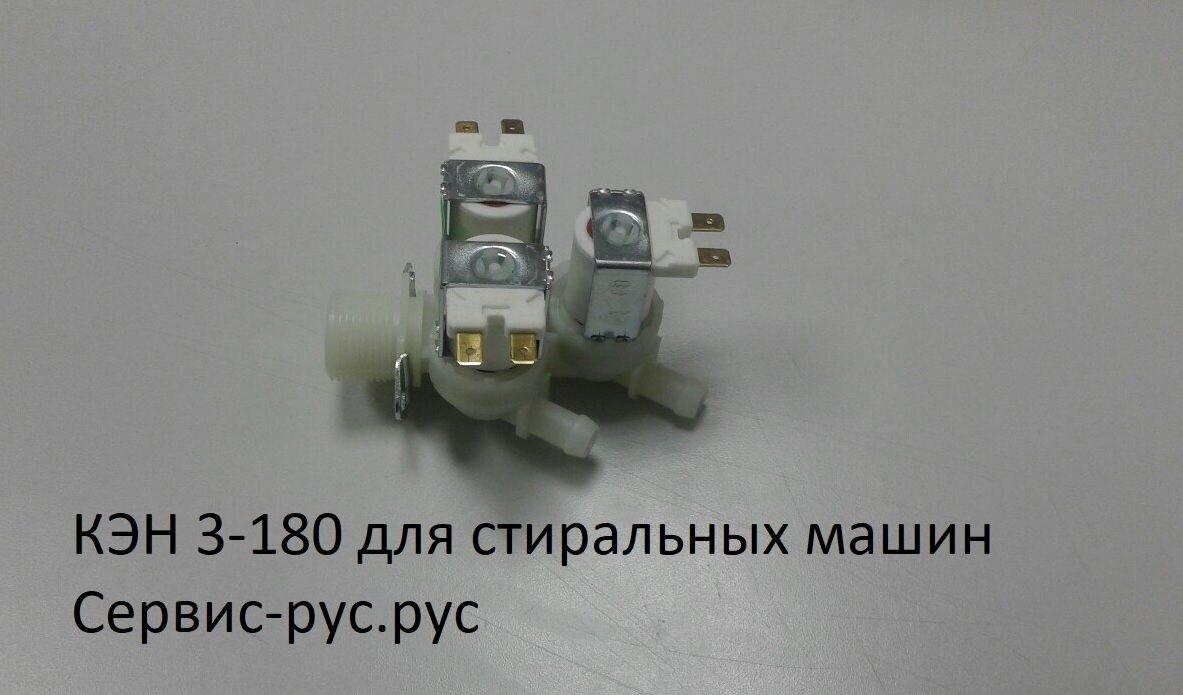 Клапан КЭН 3-180 градусов - фото pic_1a5a78d58baca00_1920x9000_1.jpg