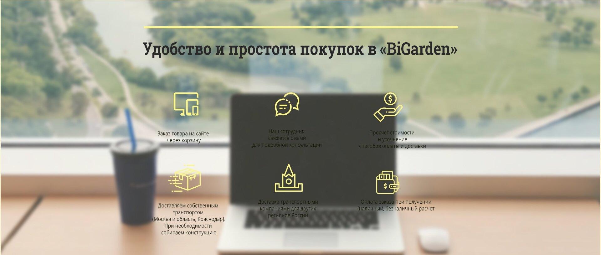 BiGarden-Group - фото pic_e5d4fe72c113691d68f58fab0b29d8cd_1920x9000_1.jpg