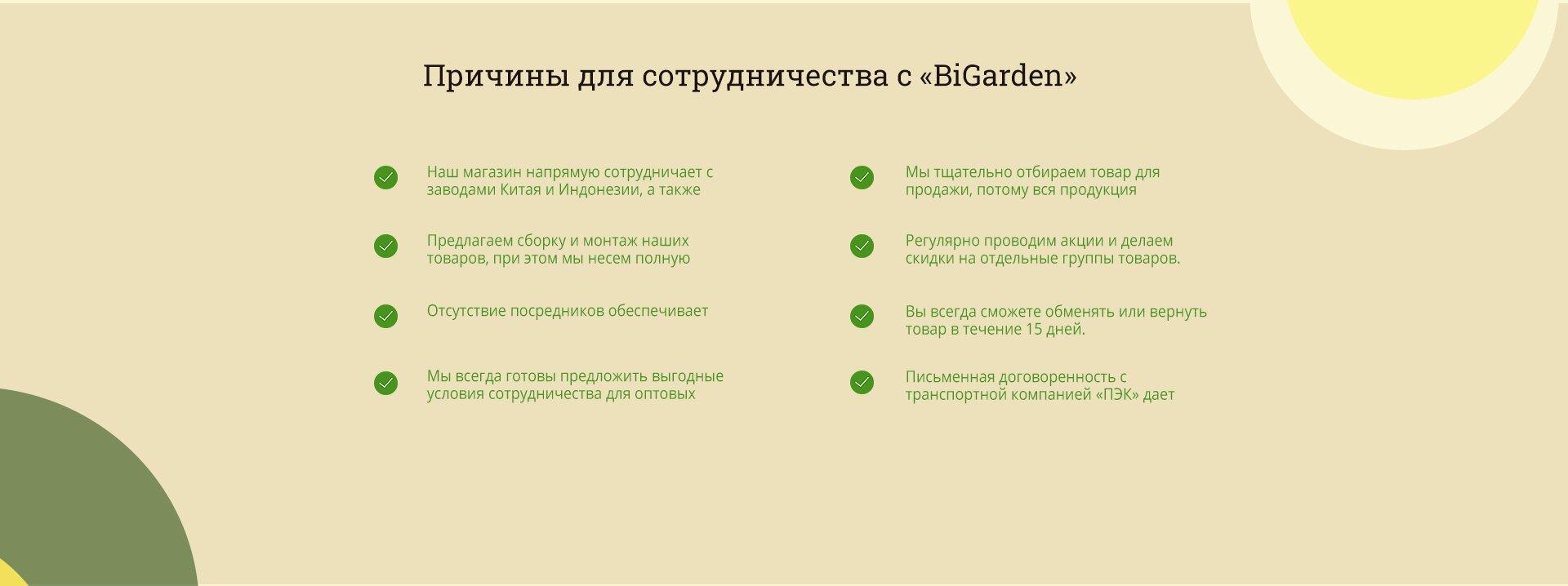 BiGarden-Group - фото pic_18c56e8053de8b1a83d08009d2252b61_1920x9000_1.jpg