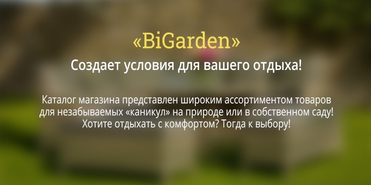 BiGarden-Group - фото pic_33b90cef08ab43702c7f04e7d50d5efa_1920x9000_1.jpg