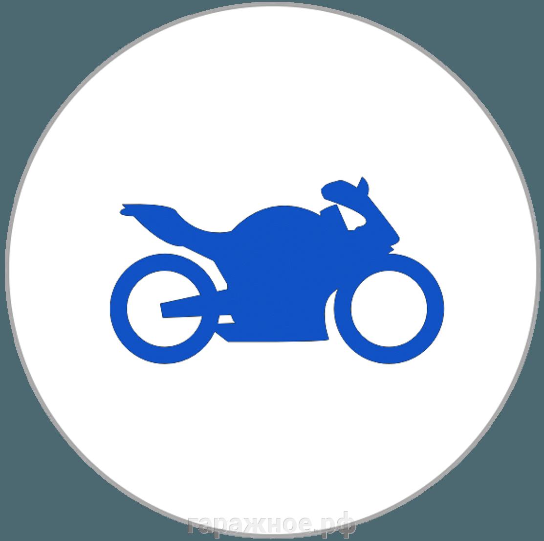 Пускозарядное мотоциклы