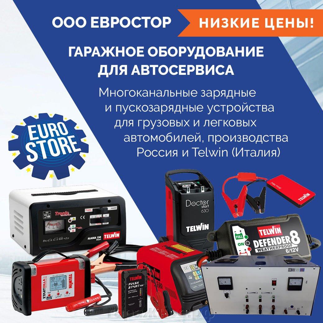 """ООО """"Евростор"""" - фото Зарядные и пускозарядные устройства"""