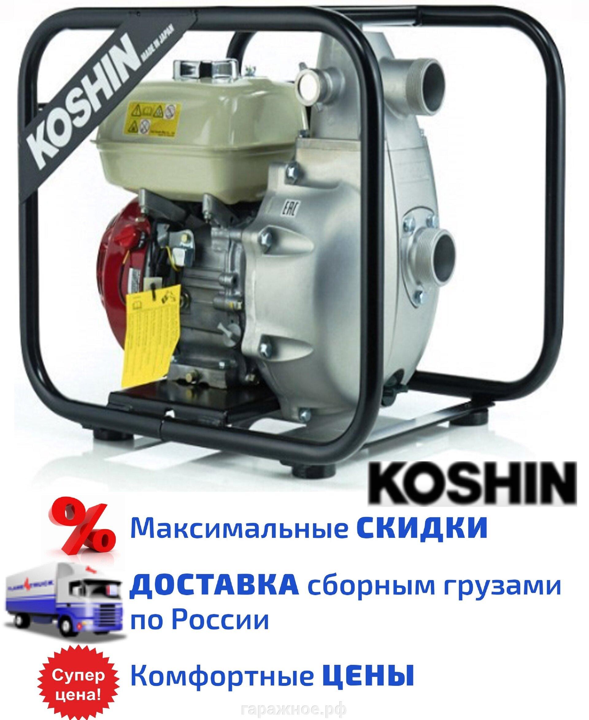 Мотопомпа высоконапорная, SERH-50V,,