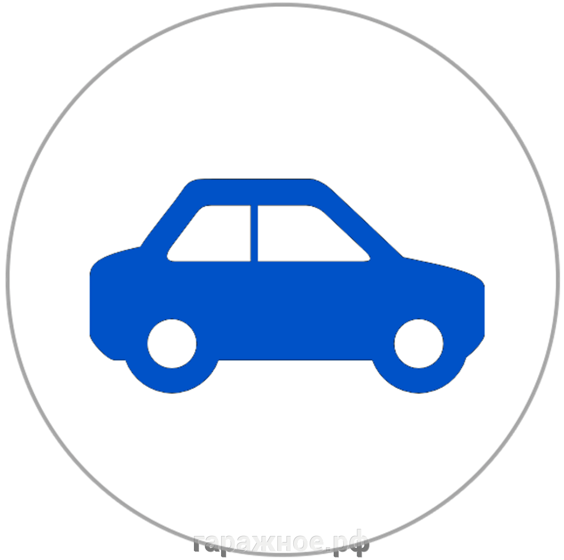 Пускозарядное легковых автомобилей