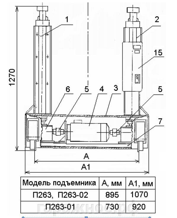 Автомобильный подъемник канавный П-263-01