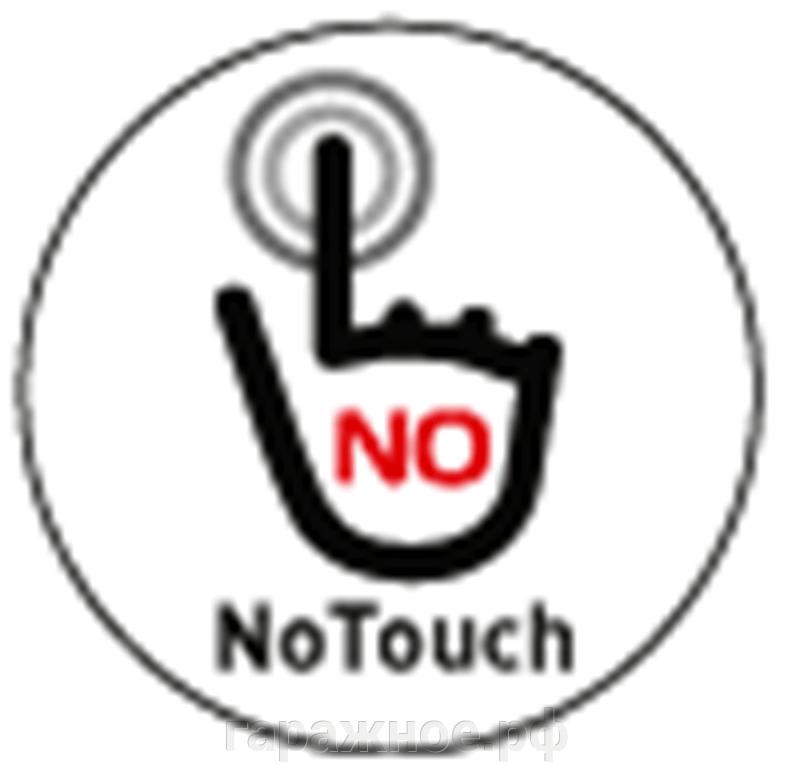 Технология NoTouch