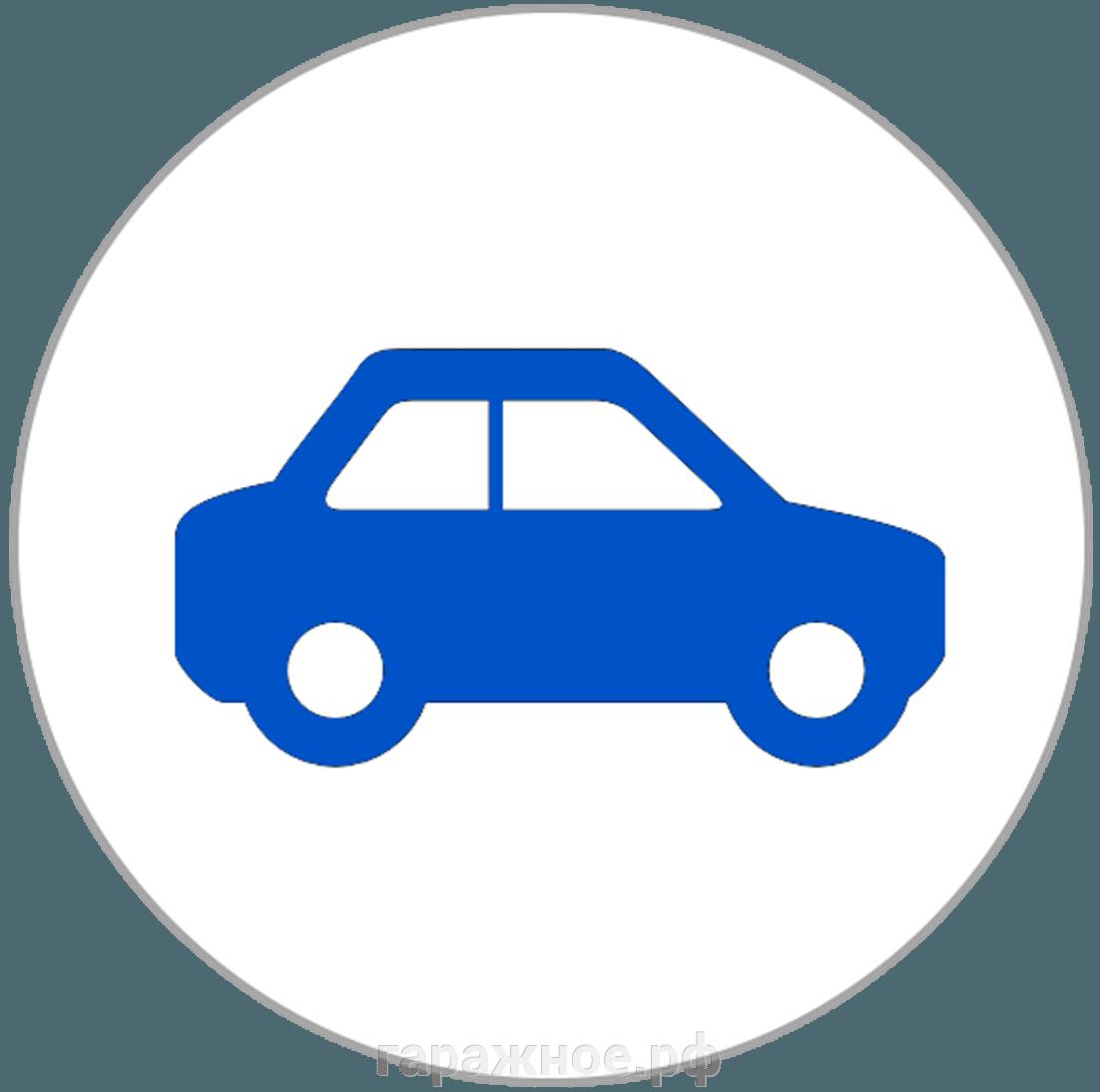 Пуско зарядное устройство легковых автомобилей