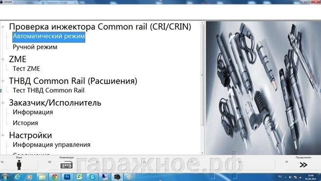 Компьютерный стенд для диагностики и ремонта дизельных форсунок COMMON RAIL