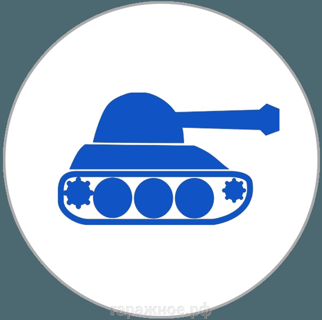 Пускозарядное танка