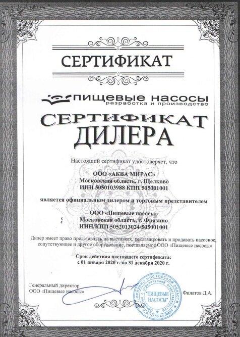 """Сертификат дилера ООО """"Пищевые насосы"""" 2020г."""