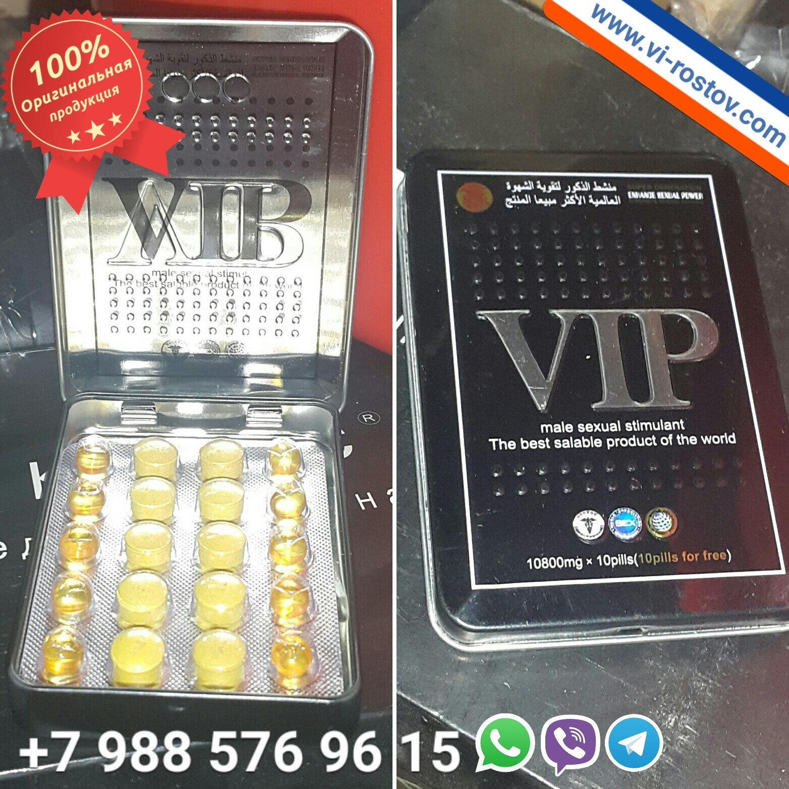 VIP-ВИП-натуральный препарат для мужчин 10 таблеток - фото pic_59b8bd63b4df04f9763fe4d55369e9c8_1920x9000_1.jpg