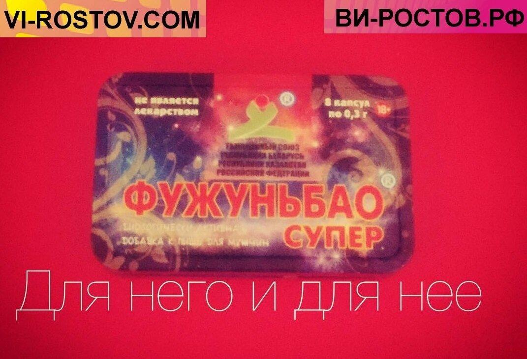 Фужуньбао Супер. Натуральный препарат для повышения потенции.8 капсул - фото pic_95412b0a9a72be8c923877cf03655a29_1920x9000_1.jpg