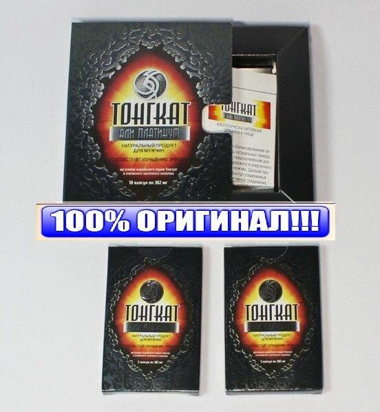 Тонгкат Али Платинум 10 капсул. Polens SDN BHD, Малайзия. Оригинал - фото pic_8bb37c9fd605059_700x3000_1.jpg