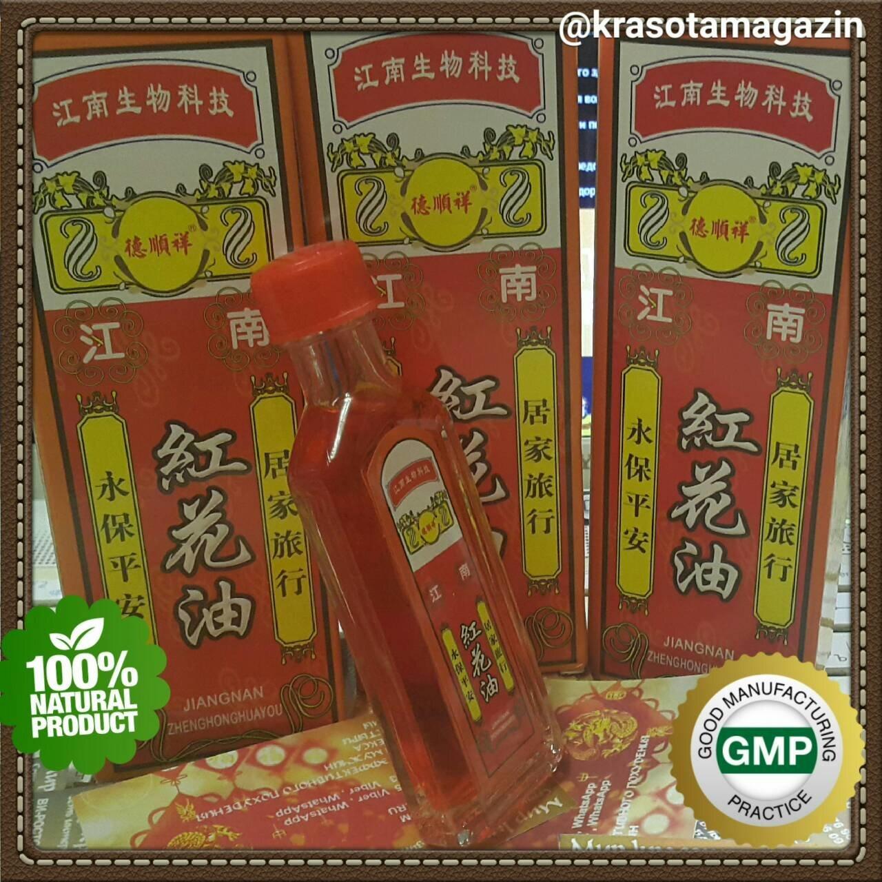 Zhenghonghua You Oil Каменное масло. Красный цветок. Бальзам обезболивающий 25ml - фото pic_03e6a453833f47a_1920x9000_1.jpg