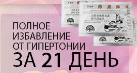 Hypertension Patch Китайский трансдермальный пластырь от гипертонии и головной боли - фото pic_103f1890c45734b_700x3000_1.png