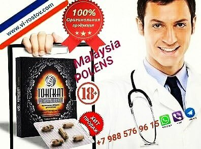 Тонгкат Али Платинум 10 капсул. Polens SDN BHD, Малайзия. Оригинал - фото pic_26d743f0757a424e7ebf2c6b25693631_1920x9000_1.jpg