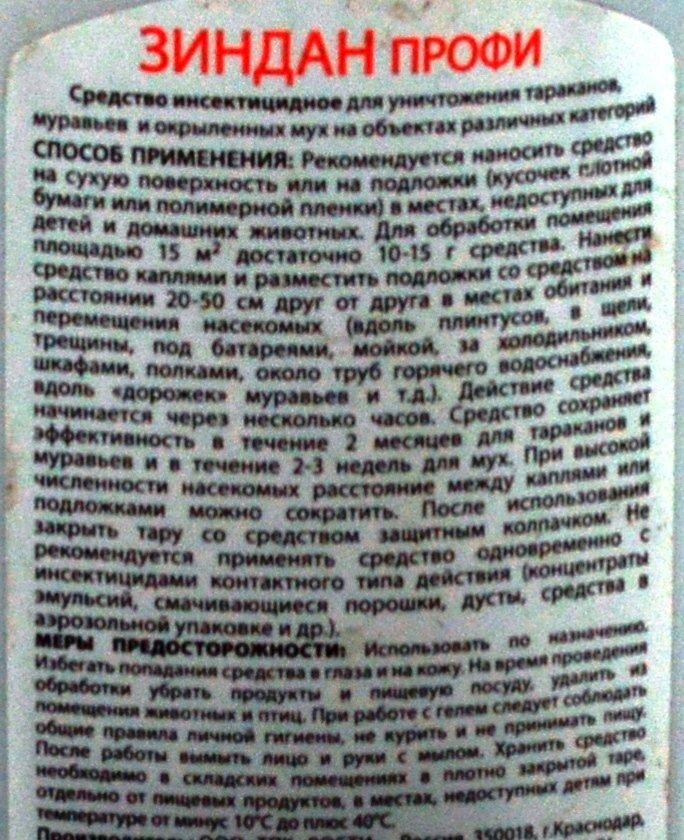 Rubit. Зиндан профи гель от тараканов и муравьев. 100 грамм. Инсектицидный гель. - фото pic_2b3dace69dfcaa9_1920x9000_1.jpg
