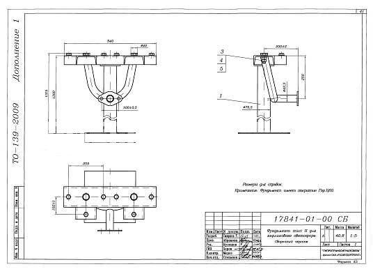 Фундамент тип II для карликового светофора 17841-01-00СБ - фото pic_62a011d9d0ff69b_1920x9000_1.jpg