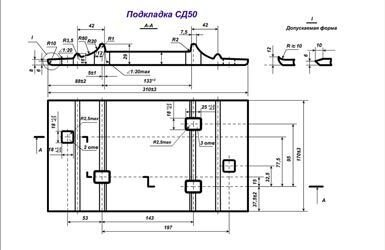 Подкладка СД-50 резерв ГОСТ 12135-75 - фото pic_286f57365f71fd6_1920x9000_1.jpg