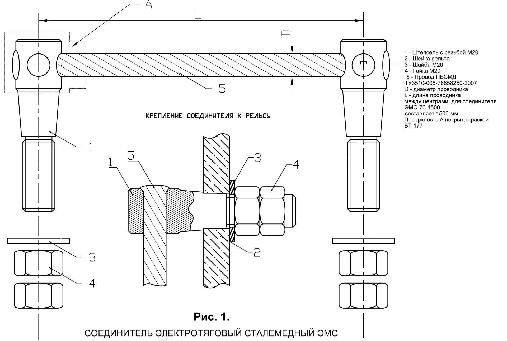 Соединитель элетротяговый ЭМС-95-3300 - фото pic_0d7b0541132c0f0_1920x9000_1.jpg