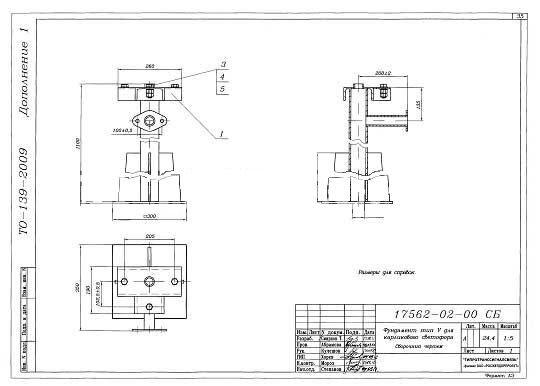 Фундамент тип V для карликового светофора 17562-02-00СБ - фото pic_8f3d319023cdbf7_1920x9000_1.jpg