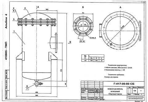 Водоотделители концевые Г-417-00-00 - фото pic_ec5b3ee0891c022_1920x9000_1.jpg