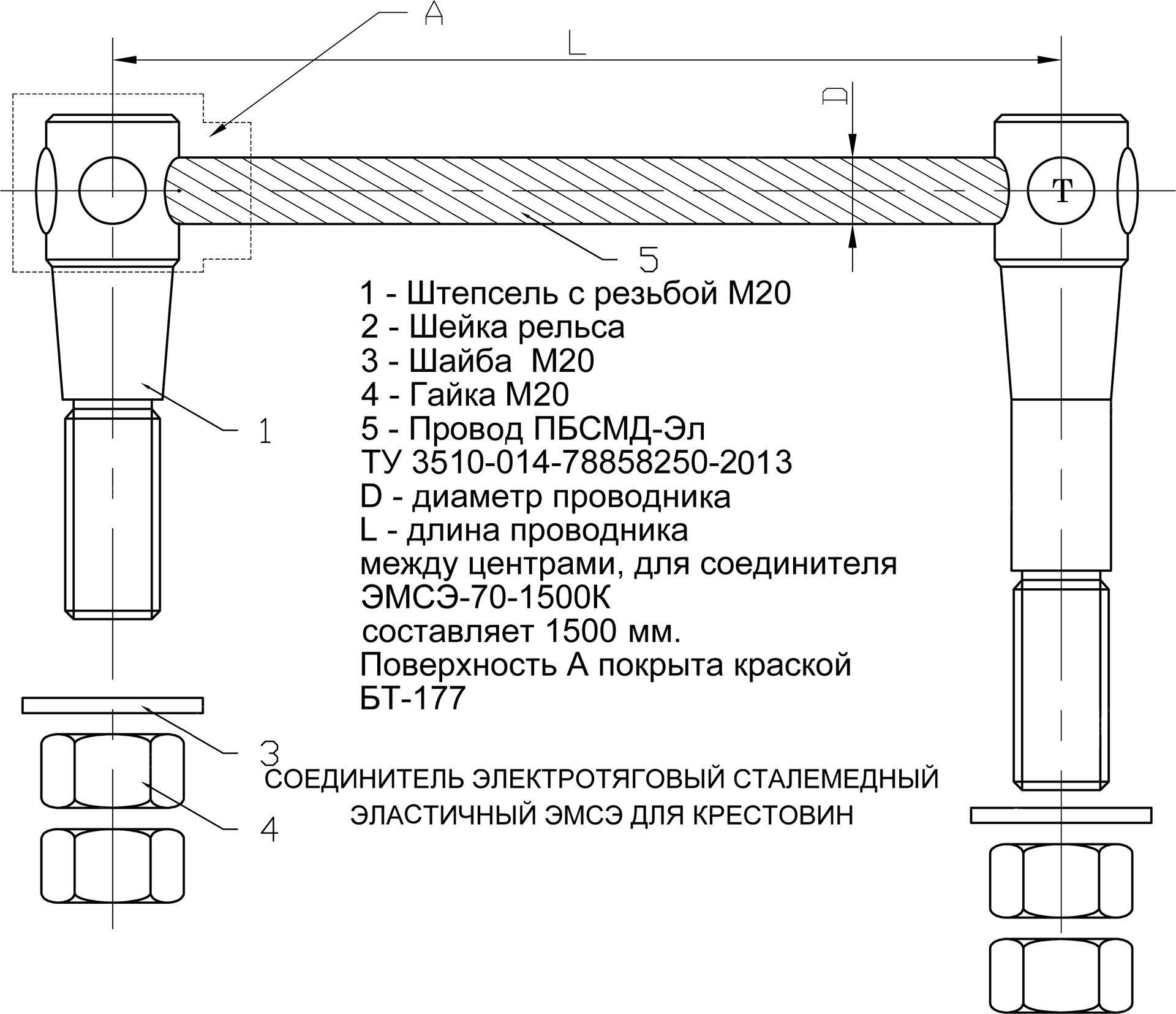 Соединитель электротяговый для крестовин ЭМС-120-4500 - фото pic_5696b4e4f95fa00_1920x9000_1.jpg