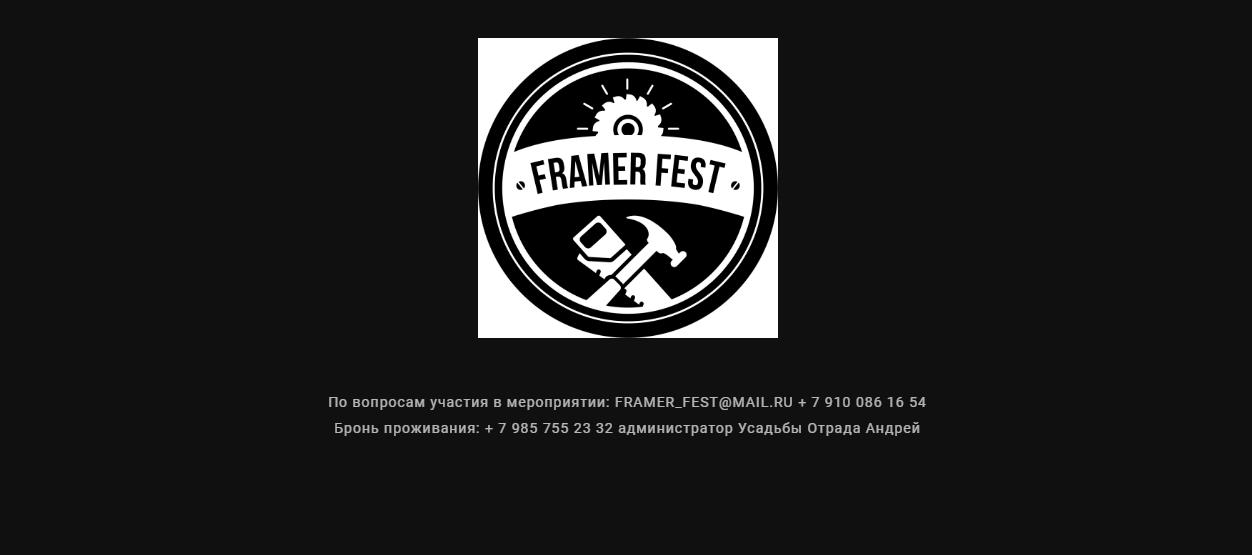 Участие в фестивале фреймеров России