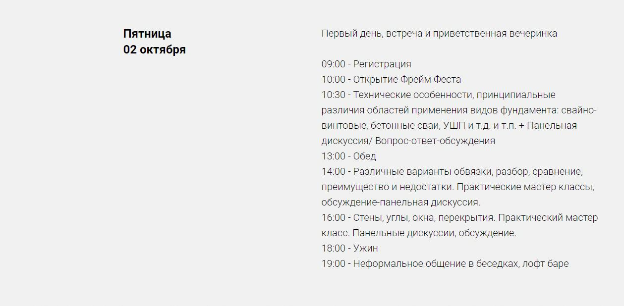 Расписание фреймер феста 2020 Серпухов