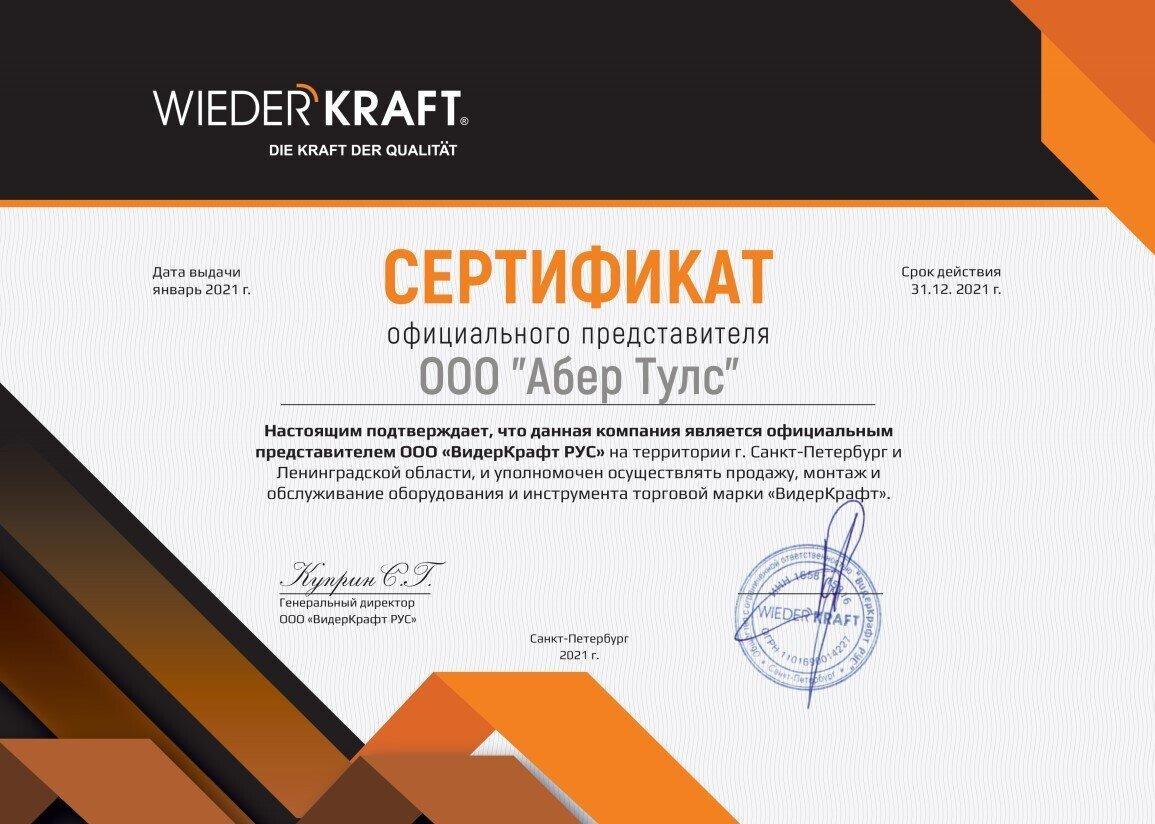 Сертификат Абер Тулс свидетельствующий о том что мы являемся официальным представителем бренда Wiederkraft