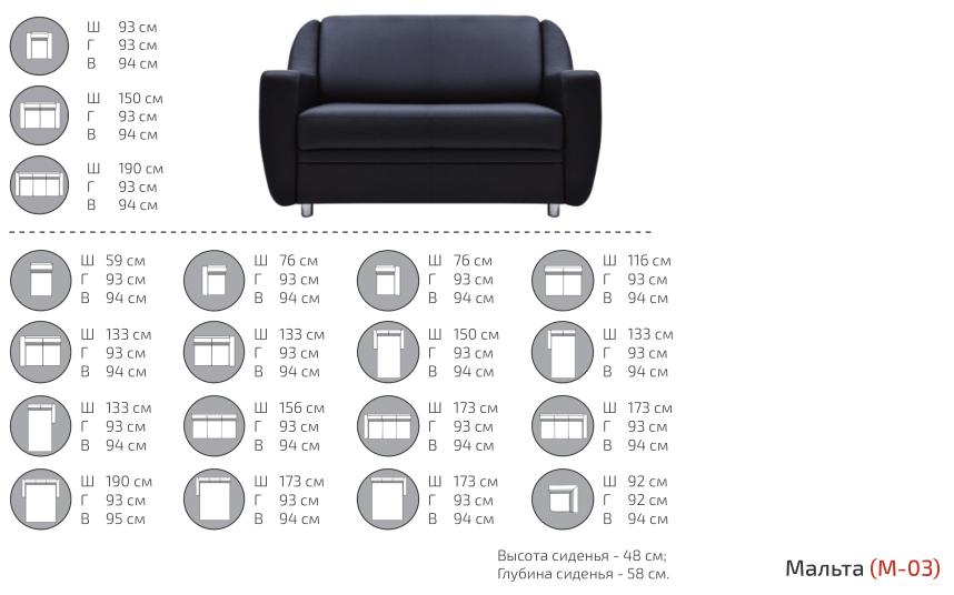 Диваны и кресла серии Мальта - фото pic_0a39faf3814c002fa9967791e846545f_1920x9000_1.png