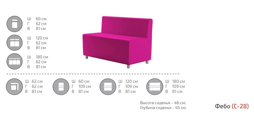 Диваны и кресла серии Фебо - фото pic_b36da45b3b5369d7926e81ae01c10512_1920x9000_1.png