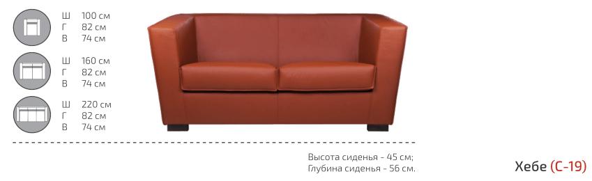 Диваны и кресла серии Хебе - фото pic_a0f15946367ace7095163c256a378770_1920x9000_1.png
